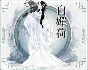 S-S: Bai Chan-He the Snake Spirit