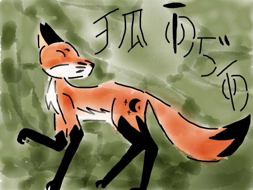 Glass fox by arseniccatnip88