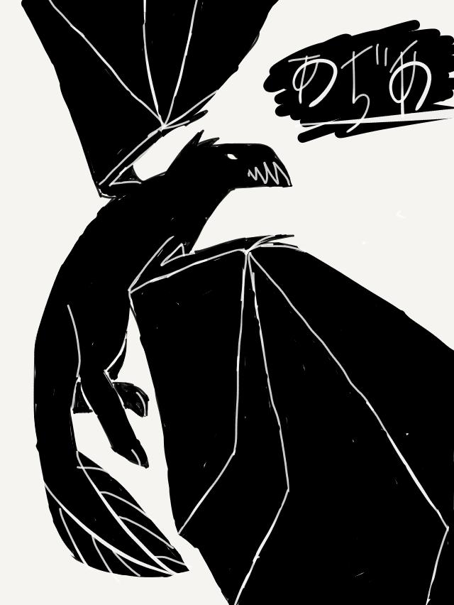 Sixth grade drawing: dragon by arseniccatnip88