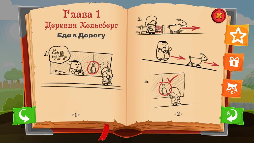 Brave'n'Little - Guidebook by deArcane