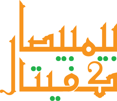 arabic typography by bimbisar
