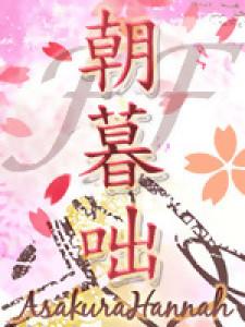 AsakuraHannahDA's Profile Picture