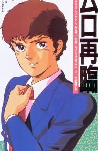 amurogay's Profile Picture