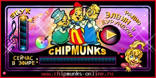 Chipmunks radio player by Marsulu