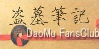 templogo for DaoMuGroup by ZeroluckBear