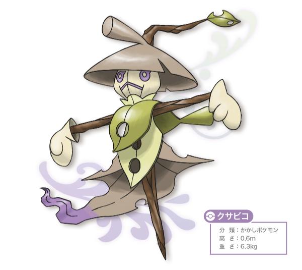 Fakemon: KUSABIKO by ko-mono