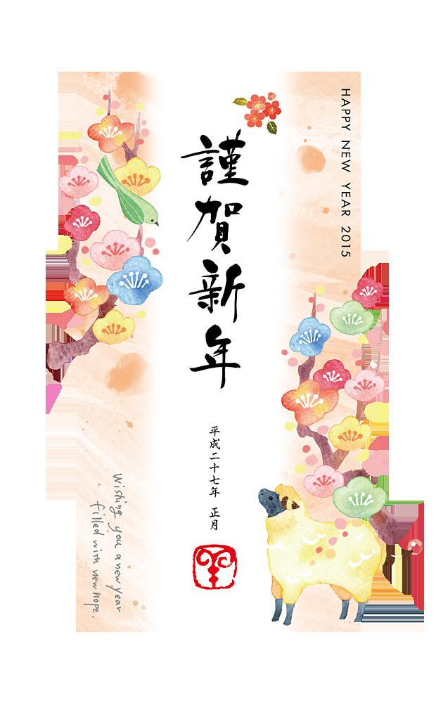 HAPPY NEW YEAR 2015 by ko-mono