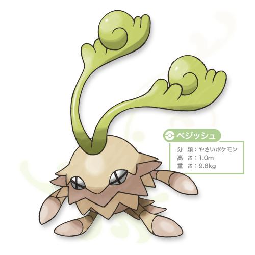 Fakemon: BEJISSHU by ko-mono