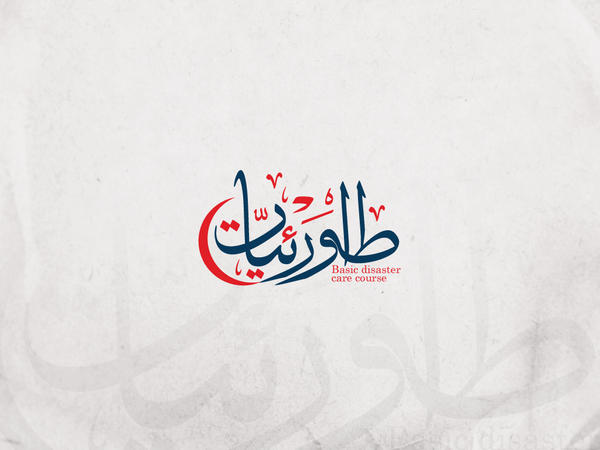 Tawarayat calligraphy logo by beshoywilliam on deviantart