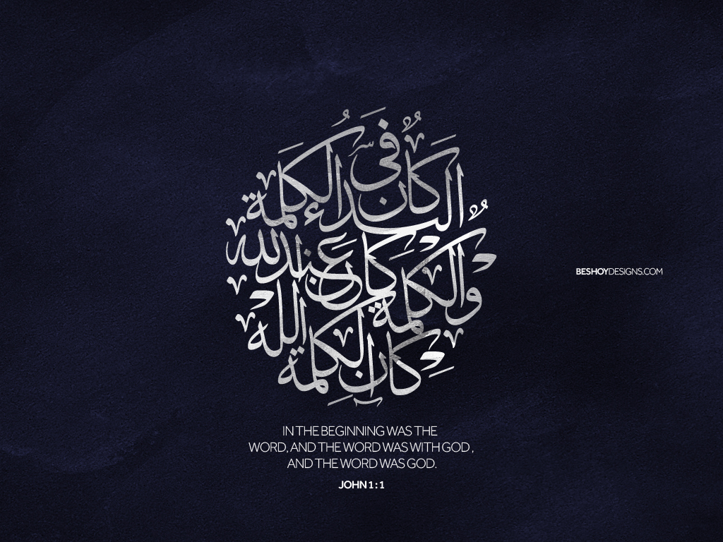 John 1 1 Verse Arabic Calligraphy By Beshoywilliam On