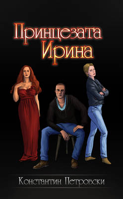 Characters for the cover of short novel...