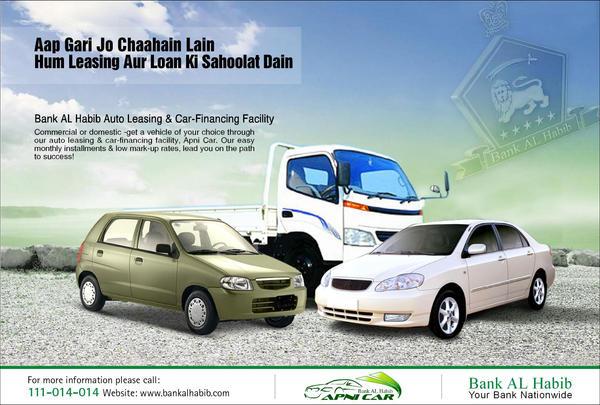 Al Habib Bank Car Loan Calculator