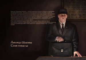 A. Zheleznova. The darkest hour