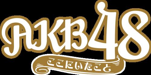 AKB48 Koko ni Ita Koto Logo Vector by AnotherAizen14