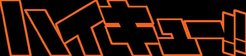 Haikyuu Logo Vector by AnotherAizen14