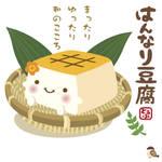 tofu hannari