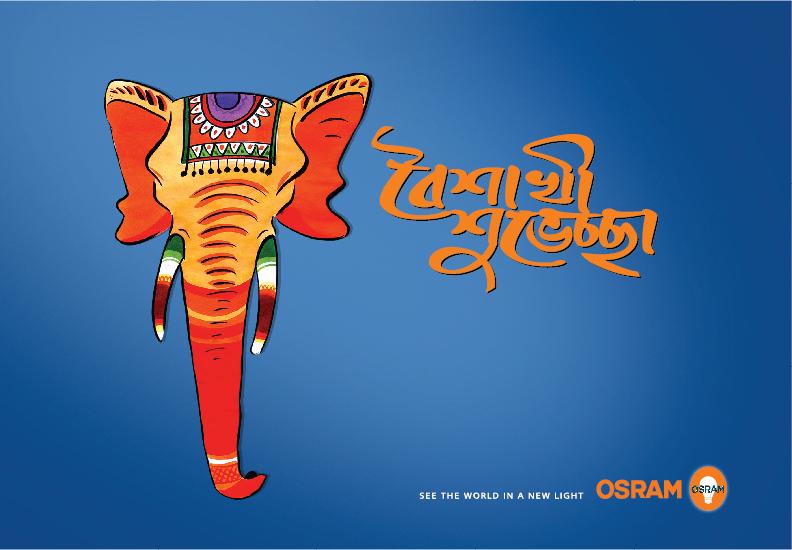 Quality Shuvo Noboborsho Wallpaper Collection 2016 | Bangla Noboborsho ...