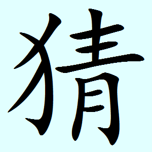 sessuale rumore archivio  Guess in Chinese by ChineseTranslation on DeviantArt