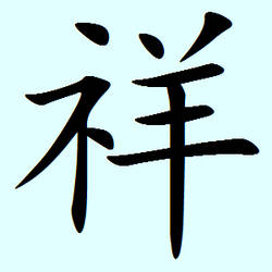 Auspicious in Chinese