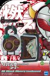 Black Cherry Lockseed w Faceplate