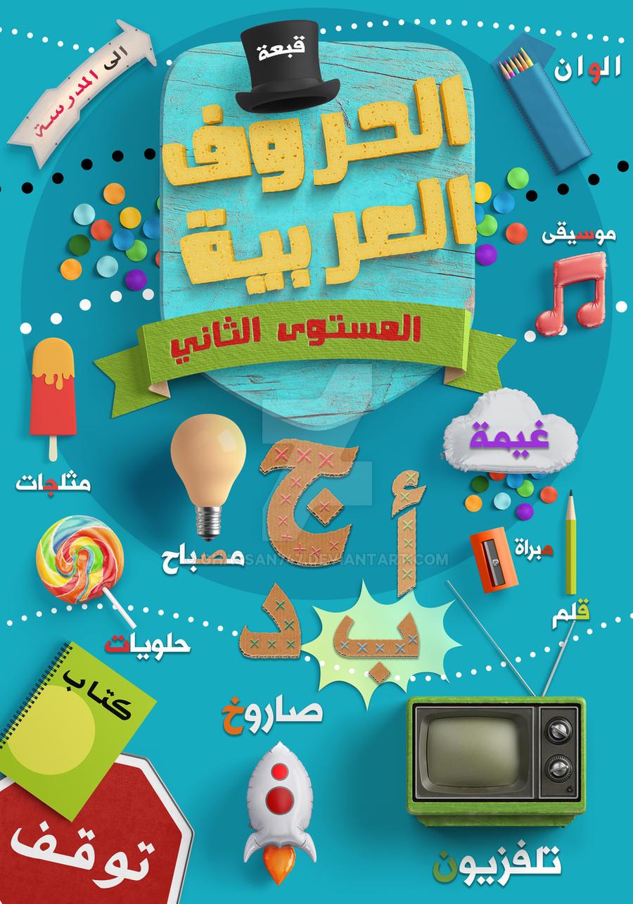 arabic alphabet 2 by ghassan747
