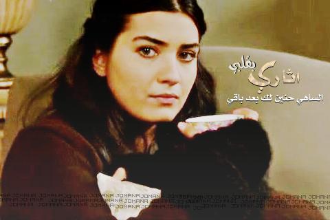 رمزيات بلاك بيري للممثلة التركية