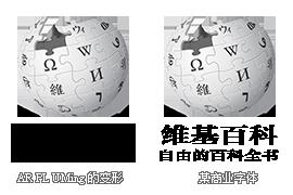 Wikipedia-logo-v2-zhs-Laoism by Laoism