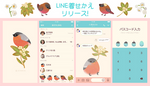 Bullfinch LINE theme