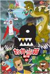 Bento Box Theater Presents...