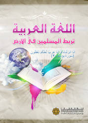 Lughatul Arabiyyah by rajaotai