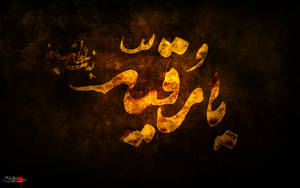 sayedeh Roghayeh SA by islamicwallpers