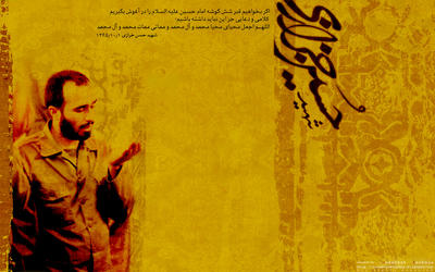 Shahid Hussein Kharrazi