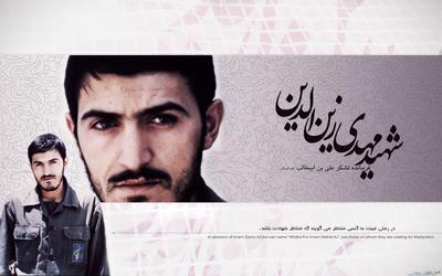 shaheed Mahdi zinedin