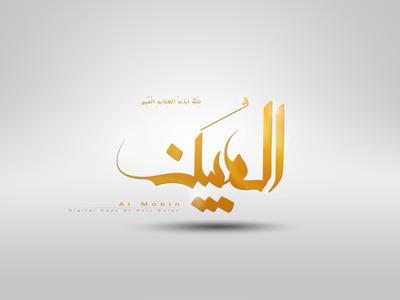 Al Mobin Logo by islamicwallpers