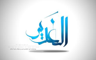 Prophet Alghadir Logo