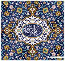 Imam Reza AS Vector Wallpaper by islamicwallpers