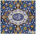Imam Reza AS Vector Wallpaper