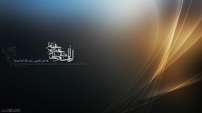ya MUHAMMAD Vista Background by islamicwallpers