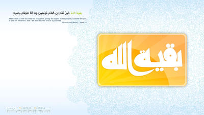 Imam Zaman Aj