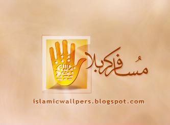 new logo by islamicwallpers