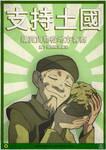 Cabbage Merchant Propaganda