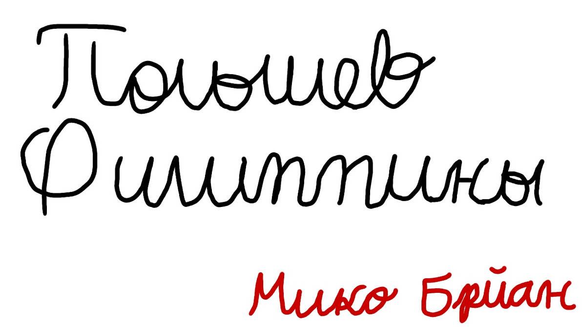 Pol'shev's Cursive Cyrillic Writing by Polshev86 on DeviantArt