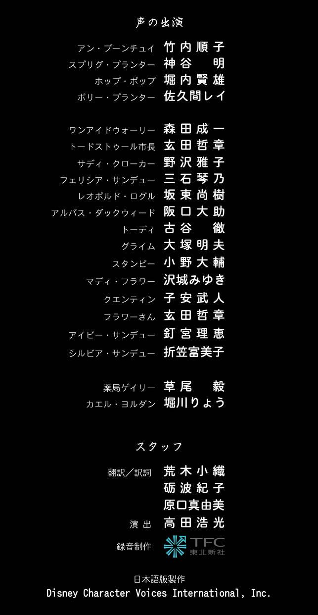 Amphibia (Japanese Dub Credits)