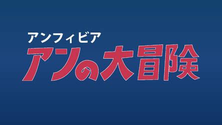 Amphibia (Japanese Logo)