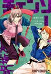 Best Girls in Shonen Jump