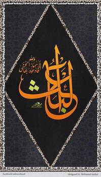 Al Ba'ith