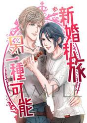 FF15 doujinshi: Possibilities Honeymoon