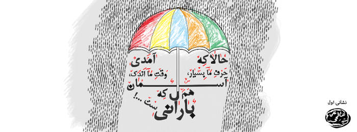 Fb Cover-Neshani1