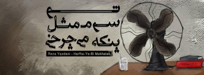 Fb Cover-Harfya-E-Bi Mokhtab