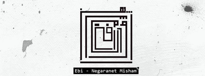Fb Cover Ebi-Negaranet Misham